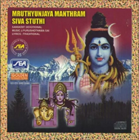 Mruthyunjaya Manthram — Gopika Poornima ( Sanskrit Spiritual)
