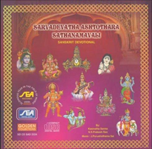 Sarvadevatha Ashtothara Sathanamavali — Vigneshwara (Sanskrit Devotional )
