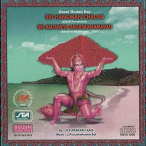Sri Anjaneya Sahasranamavali —  N.S.Prakash Rao (Sanskrit Spiritual)