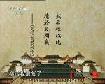 百家讲坛 2012-08-07