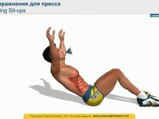Упражнения для пресса, накачать пресс БЫСТРО! - Sling Sit Up