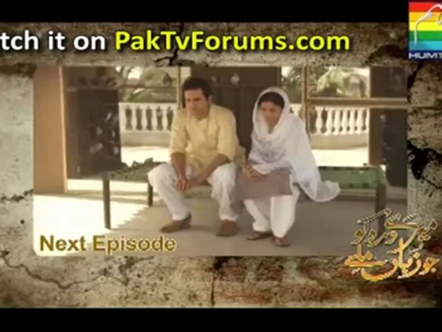 Meray Dard Ko Jo Zuban Miley by Hum Tv Episode 11 - Preview