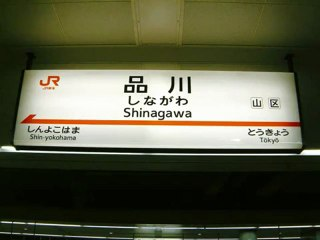 新幹線 品川駅・接近放送