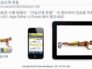 가슴근육 운동 iPhone iPad 신청
