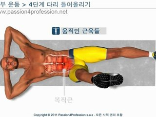 복근운동 - 4단계 다리 들어올리기