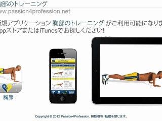 胸部のトレーニング - アプリケーション iPhone iPad
