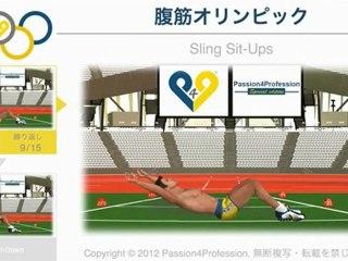 腹筋オリンピック - オリンピック2012特別スペシャル
