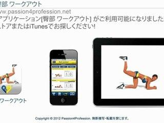 臀部 ワークアウト App iTunes