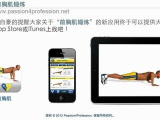前胸肌锻炼 iPhone / iPad