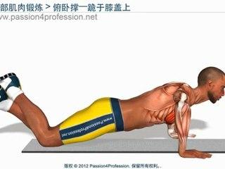 胸部锻炼  俯卧撑—跪于膝盖上