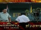 สัมผัสพิศวง (เพื่อนเก่า) 13 เมษายน 2555 - TMC