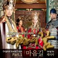 [DL] Jessica  - Heart Road The Great King's Dream OST