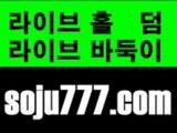 사설카지노사이트 ▶ROYAL▶SOJU77.COM ◀◀ ▶▶WWW. SOJU777. COM◀◀인터넷카지노 ▶ROYAL▶SOJU77.COM ◀◀ ▶▶WWW. SOJU777. COM◀◀클락카지노 ▶ROYAL▶SOJU77.COM ◀◀ ▶▶WWW. SOJU777. COM◀◀인터넷바카라 ▶ROYAL▶SOJU77.COM ◀◀ ▶▶WWW. SOJU777. COM◀◀바둑이룰 ▶ROYAL▶SOJU77.COM ◀◀ ▶▶WWW. SOJU777. COM◀◀스포츠토토베트맨 ▶R