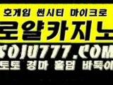 신정환나이트팔라스카지노 ▶▶WWW S O J U 7 7 7 COM ◀◀ 카지노이기는법 ▶▶WWW S O J U 7 7 7 COM ◀◀ 소라카지노 ▶▶WWW S O J U 7 7 7 COM ◀◀ 생방송카지노 ▶▶WWW S O J U 7 7 7 COM ◀◀ 한국바카라 ▶▶WWW S O J U 7 7 7 COM ◀◀ 로얄카지노 ▶▶WWW S O J U 7 7 7 COM ◀◀ 룰렛사이트 ▶▶WWW S O J U 7 7 7 COM ◀◀ 정선카지노 ▶▶WWW S