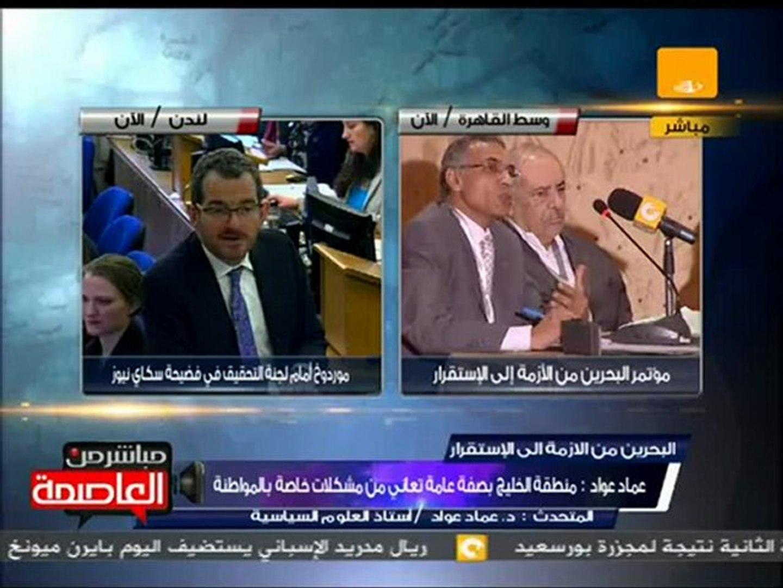 مؤتمر البحرين من الأزمة إلى الإستقرار 25 أبريل 2012