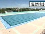 男子高校生12人、水泳大会で更衣室盗撮