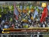 تظاهرات في العراق للتنديد بالفيلم المسئ للرسول