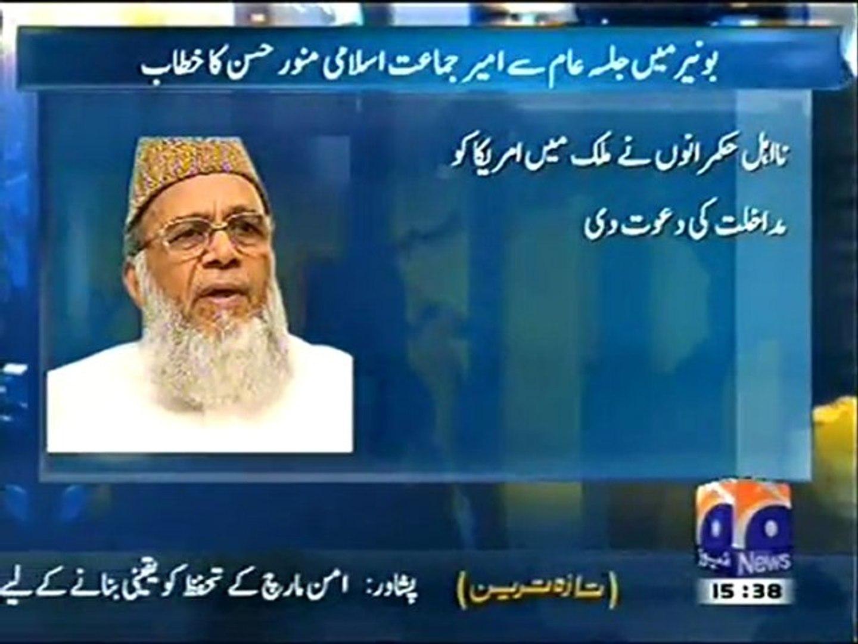Jamaat e Islami Jalsa Islami Inqelab In Buner - Geo News Report - 07 Oct 2012