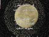 محمود درويش - أمر باسمك Mahmoud Darwich