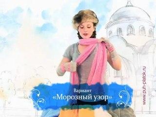 Как завязать пуховый платок и шаль, shawl, scarf  на puh-platok.ru