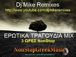 Dj Mike Remixes in the MIX ΕΡΩΤΙΚΑ ΤΡΑΓΟΥΔΙΑ [11 of 12