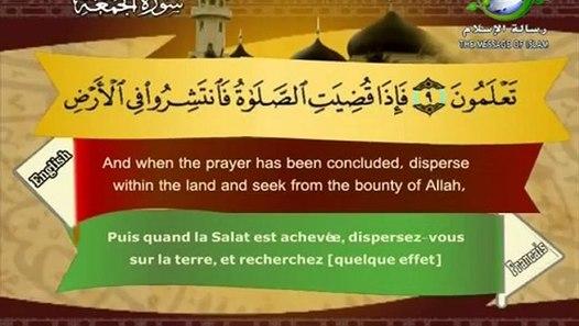 سورة الجمعة القارئ سعد الغامدي - Surat Al-jumua Saad el