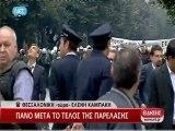Ένταση στη μαθητική παρέλαση στη Θεσσαλονίκη