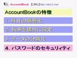 AccountBook iPhone 専門家のための会計アプリ by abc3.me