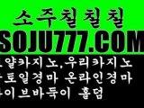 대구카지노바 ▣╋▶▶S O J U 7 7 7  C O M◀◀╋▣ 부산금정경륜장 ▣╋▶▶S O J U 7 7 7  C O M◀◀╋▣ 바카라이기는법 ▣╋▶▶S O J U 7 7 7  C O M◀◀╋▣ 온라인라이브카지노 ▣╋▶▶S O J U 7 7 7  C O M◀◀╋▣ 아비아바카라 ▣╋▶▶S O J U 7 7 7  C O M◀◀╋▣ 배팅사이트 ▣╋▶▶S O J U 7 7 7  C O M◀◀╋▣ 호게임카지노 ▣╋▶▶S O J U 7 7 7  C O M◀◀╋▣