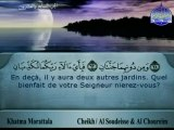 سورة الرحمن عبد الرحمن السديس