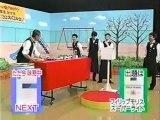 Gaki no Tsukai Kiki Series Tabaco