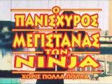 """O Panisxuros Megistanas twn Ninja - """"Xwris polla polla""""  edition 2012"""