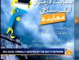 Geo News Summary  NRO,Bugti Case, Geo Asool.mp4