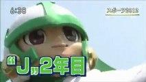 とっとりスポーツ2012 ガイナーレ鳥取