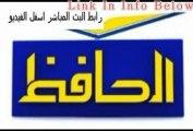 بث مباشر قناة الحافظ الاسلامية - رابط البث المباشر اسفل الفيديو
