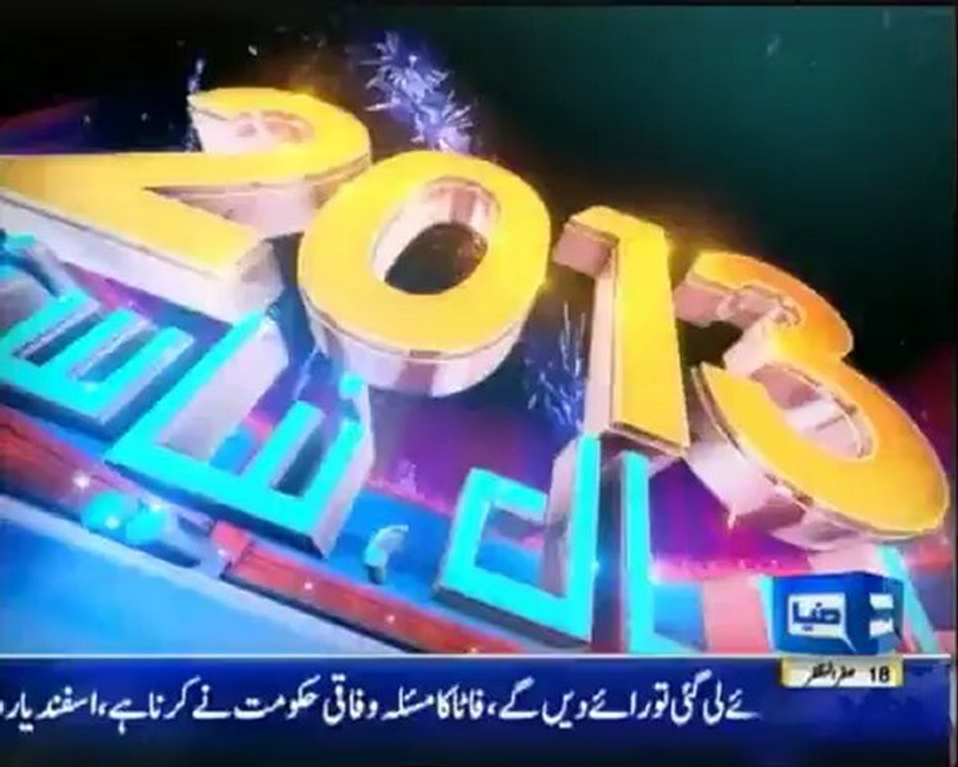 2013 Naya Saal - Naya Safar - 31 Dec 2012 - Economy & Politics of Pakistan in 2013 - Dunya News