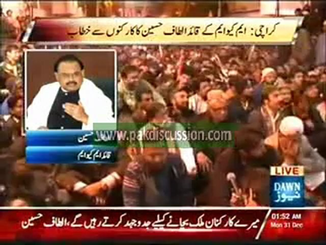 Altaf Hussain Abusing during his speech