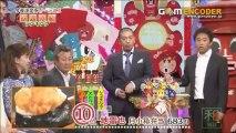 2013.01.10 ダウンタウンDXDX 高岡蒼佑 超豪華スター私生活暴露スペシャル ①