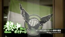熱中ガイナーレ #77 2013ガイナーレ鳥取の展望