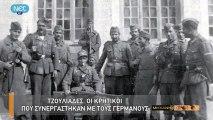 Σουμπερίτες ~ Τα ελληνικά SS  (1ο μέρος) Η Μηχανή του Χρόνου ΝΕΤ
