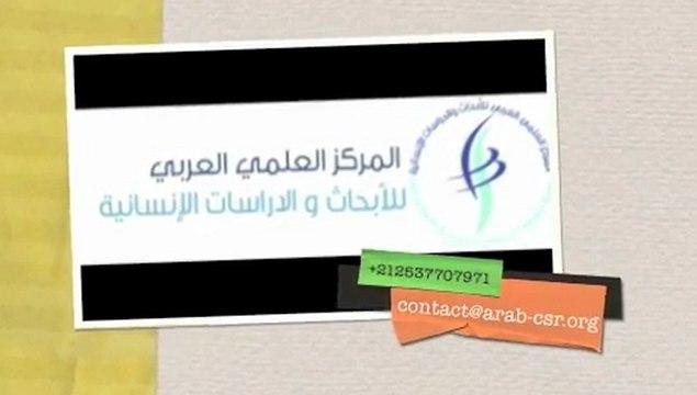 آفاق الدولة المدنية في ندوة المركز العلمي العربي للأبحاث والدراسات الإنسانية