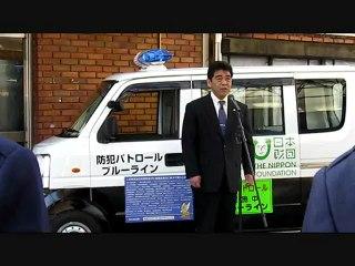 青パト出発式 厚木市交通安全指導員協議会会長 田口孝男様 祝辞