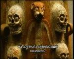 Ancient aliens: Conspiracy of Maya  Конспирацията на маите - Извънземни от древността