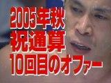 THE OKAMURA OFFER SERIES 10-1