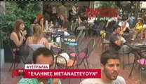 enikos.gr Ο ΞΑΔΕΡΦΟΣ ΑΠΟ ΤΗΝ ΑΥΣΤΡΑΛΙΑ