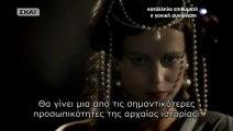 Διάσημα μυστήρια NG ~ Κλεοπάτρα