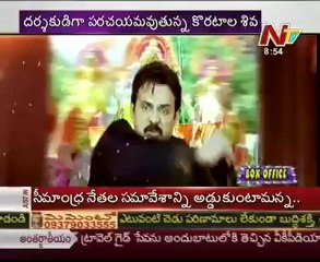 Box Office -  Tollywood Latest Film News  17th Jan 2013 -  03