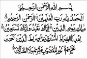 Surat Al-Fatiha Best Recitation