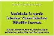 Apprendre Sourate 91 Ach-Chams (Apprendre le coran) El-Menchaoui