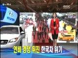 MBC News Desk, March 7, 2013